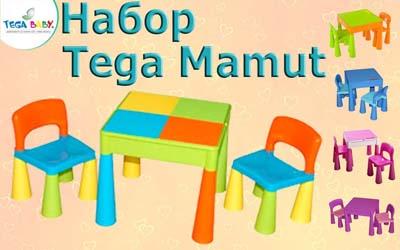Детский столик со стульчиками Tega Mamut - Тега Мамут