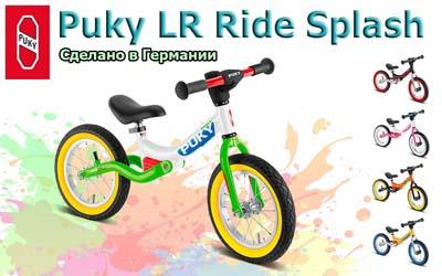Беговел детский Puky LR Ride Splash - Пуки ЛР Райд Сплеш