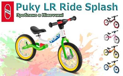 Біговел дитячий Puky LR Ride Splash - Біговел дитячий Пукі ЛР Райд Сплеш